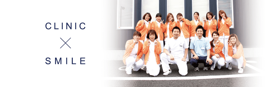 CLINIC×SMILE